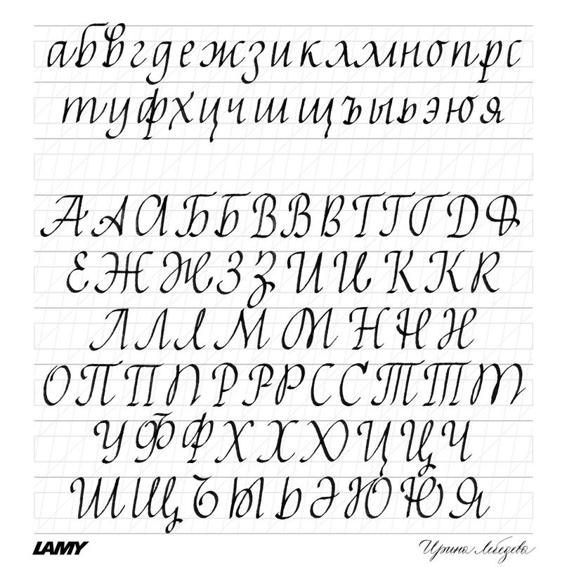 Черчение прописи для шрифта zip