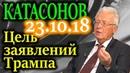 КАТАСОНОВ. Цель всех заявлений Трампа для России 23.10.18