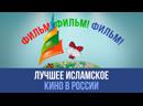 На фестивале мусульманского кино в Казани представили голливудскую драму