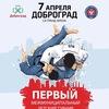 "Открытый турнир по дзюдо ""Доброград"" 2019"