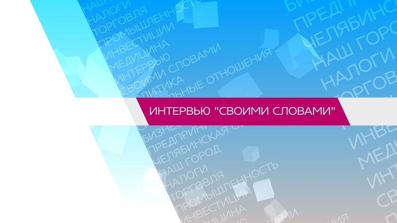 Интервью. Своими словами. Выпуск от 04.12.2018 (Татьяна Кузнецова)