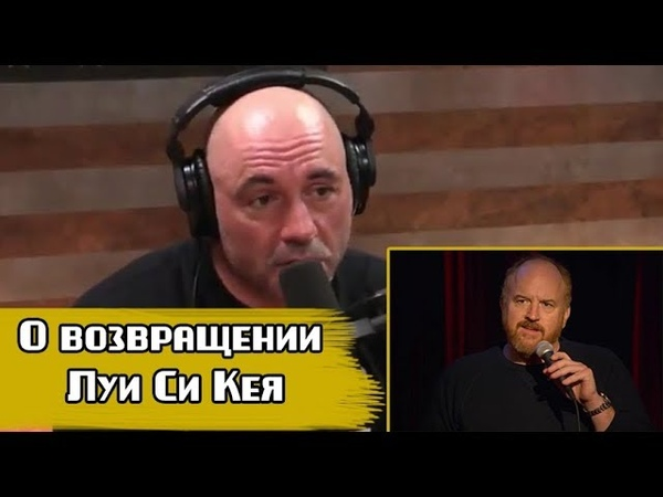 Джо Роган о Возвращении Луи Си Кея