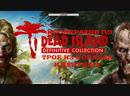 Трое из корабля и девушка Dead Island Riptide Definitive Edition 2