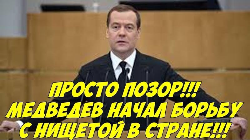 Срочно Вот такая борьба с Нищетой и Бедностью Политика Медведева и Путина топит экономику страны
