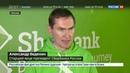 Новости на Россия 24 • Сбербанк скупил все видеокарты на рынке