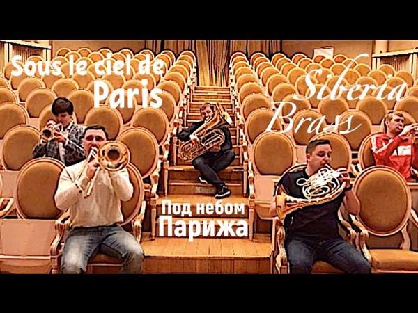 Под небом Парижа Sous le ciel de Paris Сибирь Брасс Siberia Brass brass classic romantic