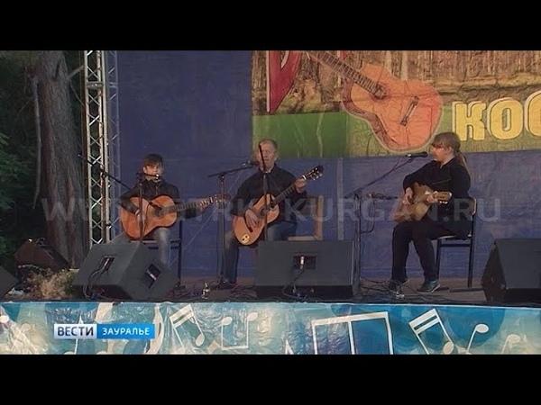 Восемнадцатый межрегиональный фестиваль Бардовские костры прошёл у села Лесников