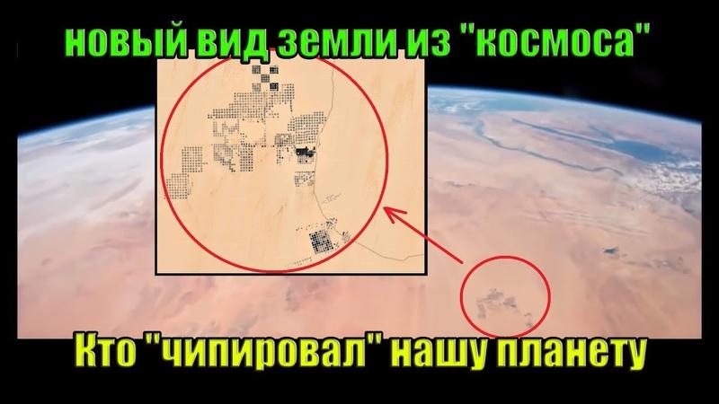 Кто чипировал нашу планету новый вид земли из космоса Л Д О 193 часть