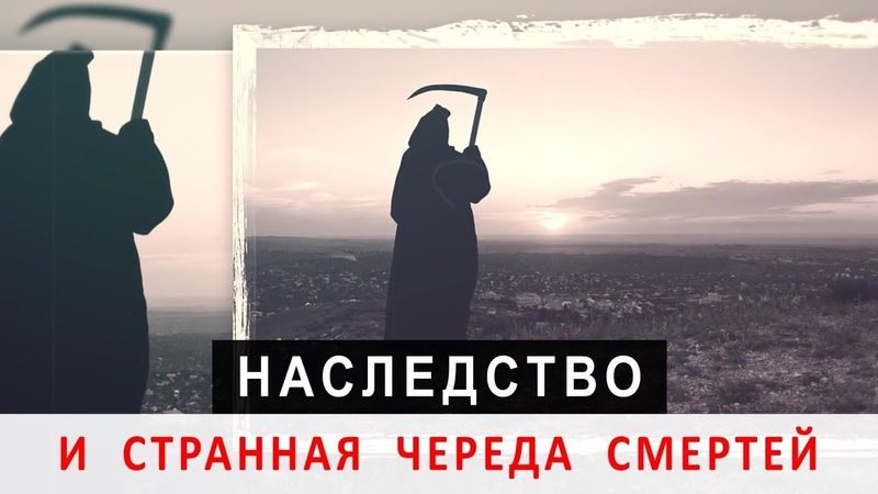 НАСЛЕДСТВО И СТРАННАЯ ЧЕРЕДА СМЕРТЕЙ | Аналитика Юга России