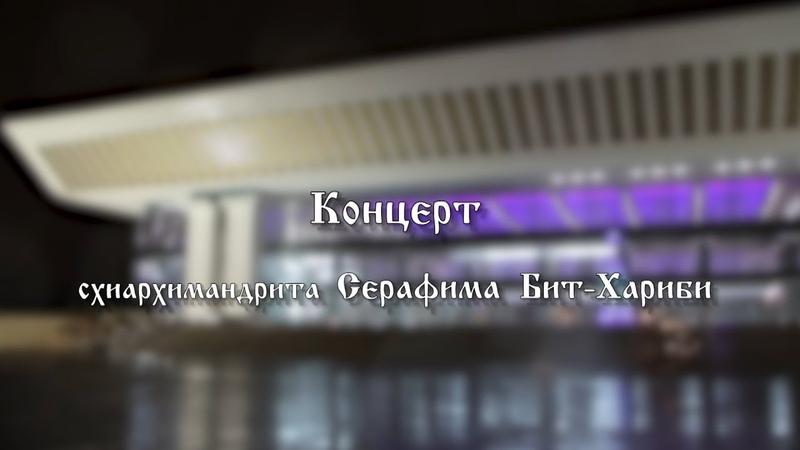 Концерт схиархимандрита Серафима Бит-Хариби в Алматы Казахстан