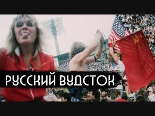 Русский Вудсток - первый рок-фест СССР - вДудь