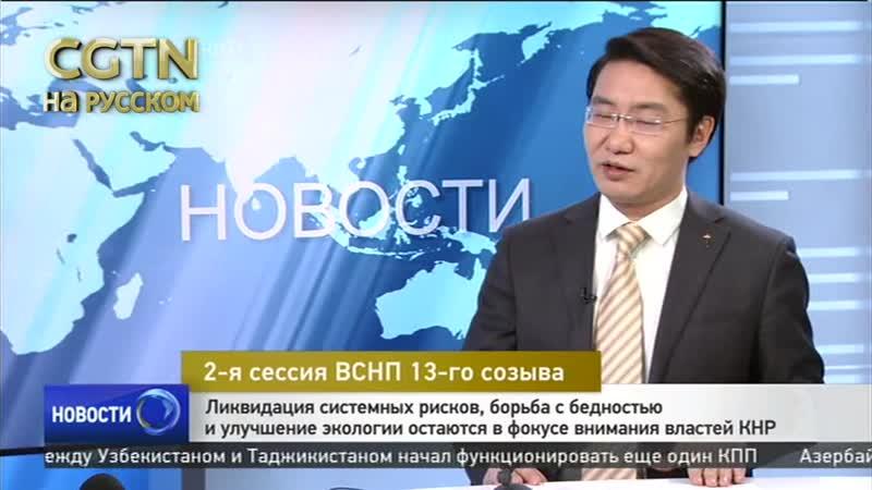 Обозреватель телеканала СGTN-Русский Алексей Кан прокомментировал ключевые положения доклада Ли Кэцяна
