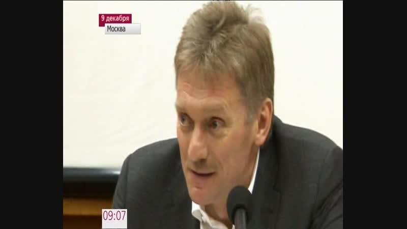 Новости (Первый канал, 10.12.2012) Выпуск в 9:00