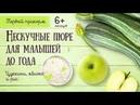 Простые рецепты для приготовления детского питания. Продукты: цуккини, яблоко, рис