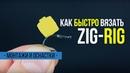 Как быстро связать оснастку ZIG-RIG (Зиг-Риг)
