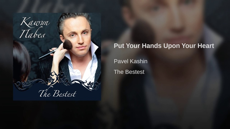 Put Your Hands Upon Your Heart