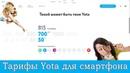 Тарифы Yota для смартфона