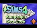 The Sims 4 Челлендж Квартира без стен