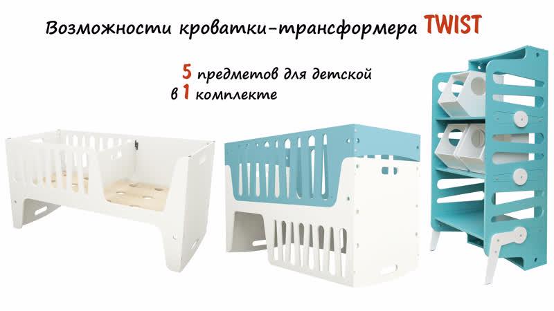 Функции уникальной кроватки TWIST