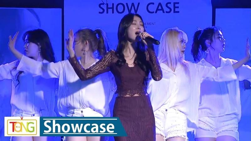 박하이(Park hi) 달라요(Different) Showcase stage (불맛사랑, Fire of love) [통통TV]