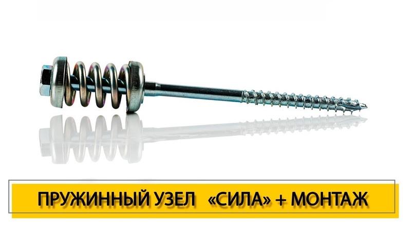 Пружинный узел сила Сила Монтажю Крепеж при строительстве дома