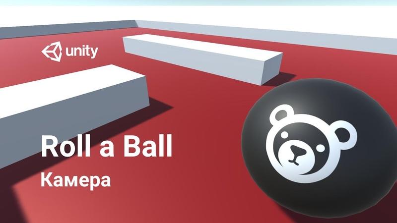 Roll a Ball игра в Unity Камера Урок второй 🐻