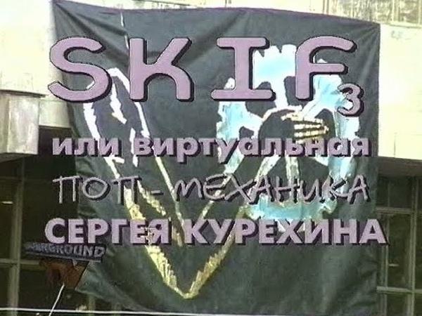 OVERGROUND TV 58, SKIF-3, Четвёртая серия, 1998