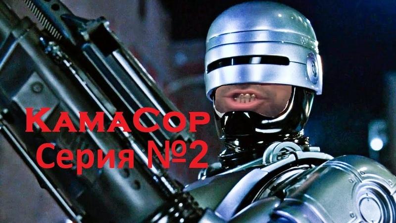 KaмaCop Серия №2 Кама Пуля РобоКоп RoboCop