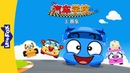 Tire Town School 3: The Race (汽车学校 3:赛车) | Level 1 | Chinese | By Little Fox