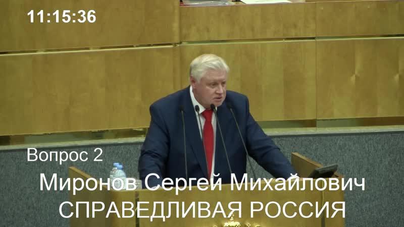 Сергей Миронов о решении Госдумы не возвращать российскую делегацию в ПАСЕ