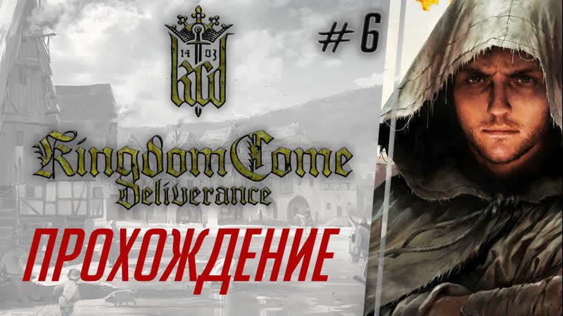 ЧЕШСКИЕ ГОВНОМЕСЫ 🏹 Прохождение Kingdom Come Deliverance