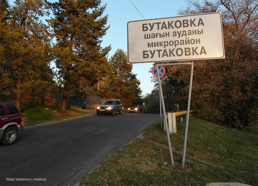 Поворот Микрорайон Бутаковка, Алматы