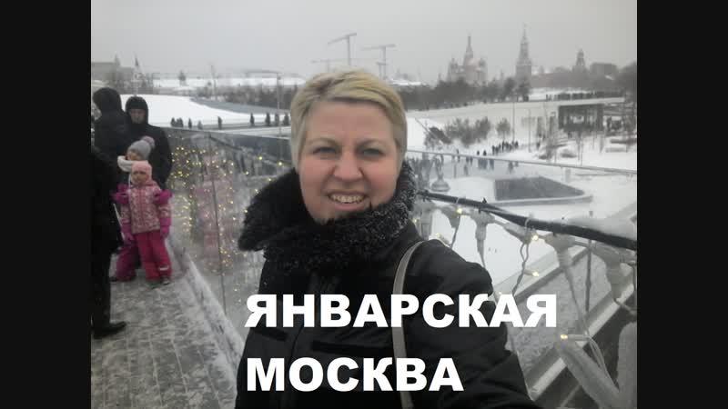 Январская Москва Вита Власс