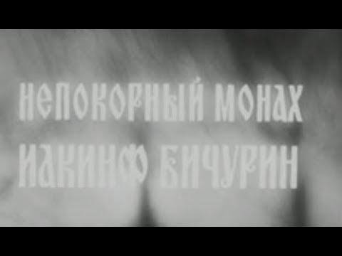 Непокорный монах Иакинф Бичурин (1985)