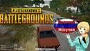 Playerunknown's battlegrounds Великий и могучий