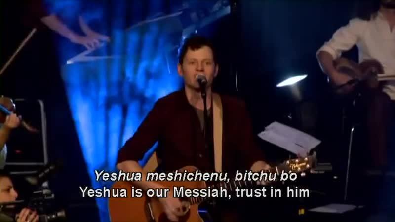 мессианское прославление WHO BELEIVES THAT JESUS IS MESSIAH