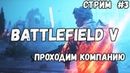 ДОБАВИМ СЛОЖНОСТИ/КОМПАНИЯ⯈ Battlefield V 3