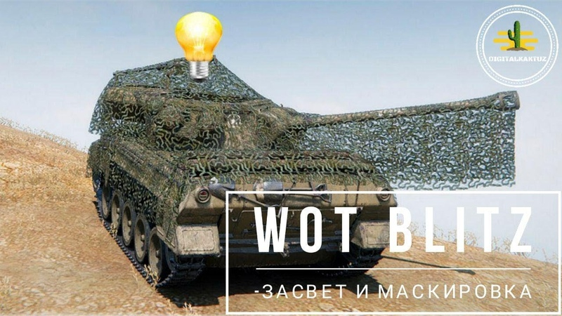 Wot Blitz Курс Молодого Бойца №2 Засвет и Маскировка