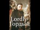 Призрак Оперы(The Phantom of the Opera) - Lordly (Гордый)