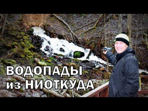 Кипеж Водопады из ниоткуда Река Урья в Вепсском лесу