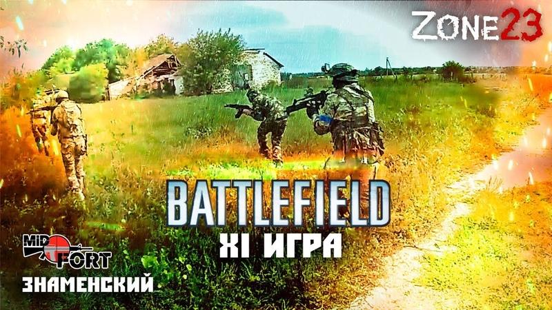 Zone23 :: Battlefield XI, милсим страйкбол