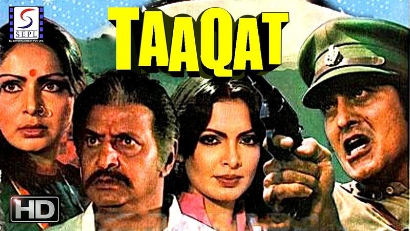 Taaqat - Vinod Khanna, Parveen Babi - Super Action Movie - HD