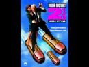Голый пистолет 2 1/2. Запах страха (1991) Лесли Нильсен