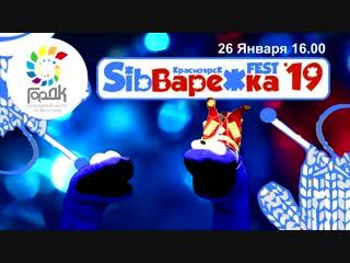 """Приглашение на первый уникальный фестиваль творчества """"SibВарежка2019"""""""