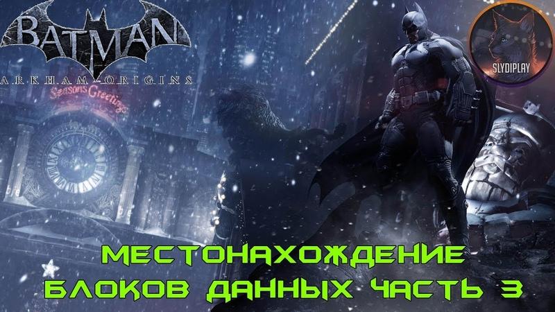 Batman Arkham Origins прохождение Местонахождение блоков данных часть 3