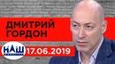 Дмитрий Гордон на канале НАШ. 17.06.2019