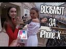 РАЗДАЮ iPhone X ПРОХОЖИМ Пранк Реакция людей на iPhone X