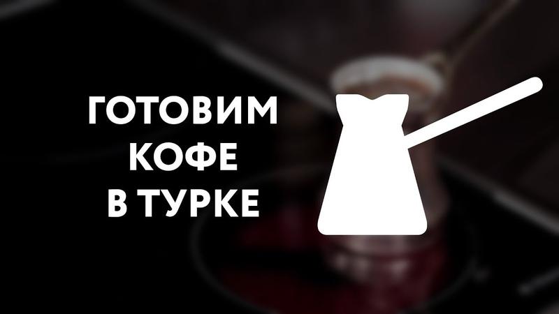 Готовим кофе в турке – пошаговая инструкция » Freewka.com - Смотреть онлайн в хорощем качестве