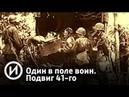 Один в поле воин. Подвиг 41-го   Телеканал История