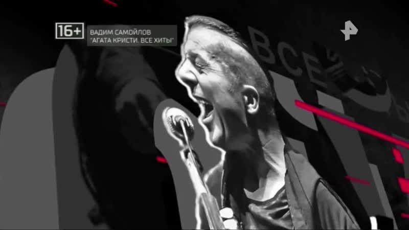 Вадим Самойлов в программе Соль. Концертная версия (РЕН-ТВ, 14.10.18.)